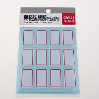 得力7184 标签贴 口取纸 标贴 自粘性标签纸 不干胶标签贴18*32mm