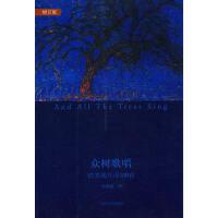 【二手*九成新】众树歌唱:欧美现代诗100首(美)庞德 ,叶维廉人民文学出版社9787020078196