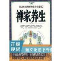 【二手旧书9成新】禅家养生王海燕编9787547200667吉林文史出版社