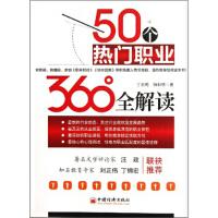 50个热门职业360°全解读 丁兆梅,杨和根 中国经济出版社【新华书店 品质保证】