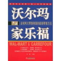 沃尔玛与家乐福:全球两大零售帝国的超级零售方法 9787501772735