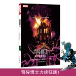 漫威漫画 复仇者联盟系列 奇异博士2:魔法停摆之日