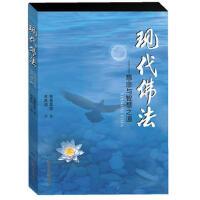 【二手*九成新】现代佛法――慈悲与智慧之道格桑嘉措 , 林勇明甘肃民族出版社9787542121097