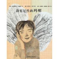 东方娃娃家庭文库:没有记性的玛明(精装绘本)(货号:D1) 9787565105265 南京师范大学出版社 [意]加布
