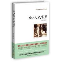 沈从文家事(极具民国范儿的大师私家掌故) 刘红庆 新星出版社