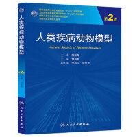 【二手旧书9成新】人类疾病动物模型(第2版/研究生) 刘恩岐 9787117188289 人民卫生出版社