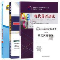 2015新版 00831 0831 现代英语语法 教材 一考通题库 自考通试卷 全套3本