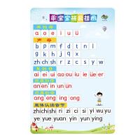 汉语拼音挂图 无声 宝宝学前幼儿园一年级早教启蒙幼儿童学习拼音 拼音挂图