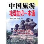 中国旅游地理知识一本通 李晓玲,*,张茗馨 金盾出版社【新华书店 值得信赖】