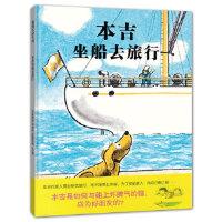 本吉坐船去旅行 玛格丽特・布罗伊・格雷厄姆 文/图,赵静 21世纪出版社