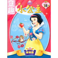 童趣小公主精选集:高贵白雪(赠送超值精美礼物)