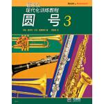 圆号(3)--管乐队现代化训练教程