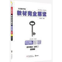 小熊图书2020版王后雄学案教材完全解读高中英语必修1配北师大版 王后雄高一英语