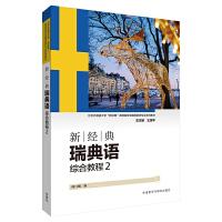 新经典瑞典语(综合教程)(2)
