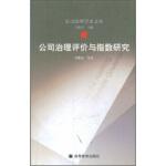 公司治理评价与指数研究 李维安 高等教育出版社