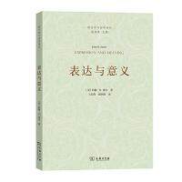 表达与意义――言语行为理论研究(语言学与诗学译丛)