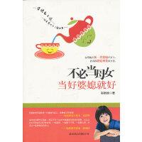 不必当母女,当好婆媳就好(台湾新一代婆媳代言人吴娟瑜,教你婆媳相处好方法!无论你是媳妇还是婆婆,甚至是夹在两者之间的男