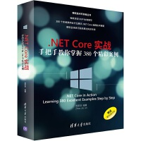 .NET Core实战――手把手教你掌握380个精彩案例