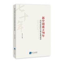 新中国成立70年高校思想政治理论课建设