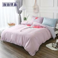 当当优品全棉四件套 133*72高密床单款双人加大床品件套 静待