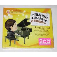 商城正版】宝宝儿童古典钢琴曲精选 小朋友钢琴练习曲 (3CD)