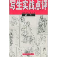 【旧书二手书9成新】速写 苏剑雄 9787806744482 广西美术
