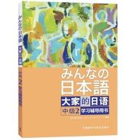 日本语:大家的日语中级(2)(学习辅导用书) 大家的日本语中级教程 大学日语教材日语学习中级日语辅导