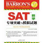 新东方 SAT数学专项突破与模拟试题(引进自美国领先的教育考试书籍出版商,久经市场考试,SAT考生首选备考书)