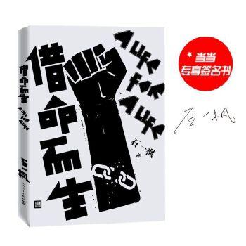 借命而生(鲁迅文学奖获奖作家石一枫2018最新长篇,签名本随机发放) 一个中国版《肖申克的救赎》,一个别样精彩的警察故事。