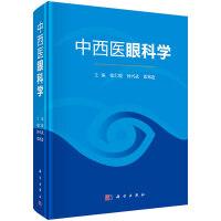 中西医眼科学