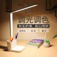 惠氏 LED三色温触控台灯 护眼灯 学生宿舍书桌阅读灯 床头卧室小台灯小夜灯 笔筒款 FYL-F0803