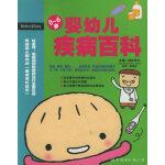 婴幼儿疾病百科(0~6岁)