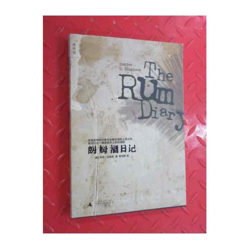 [二手书旧书9成新g]朗姆酒日记 /[美]亨特·汤普森 广西师范大学出版社