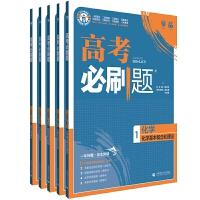 2019新版高考必刷题化学专题集训全套5本高考必刷题分册123456化学基本概念元素化合物与实验物质结构化学反应原理有