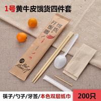 商吉一次性筷子套装四件套外餐具快餐勺子卫生筷四合一竹筷批发