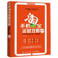 手机淘宝运营攻略: 开店、装修、运营、推广、内容营销 (第2版)