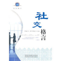 【二手旧书8成新】社交格言 阿迪力・穆罕默德 9787807444138 新疆美术摄影出版社