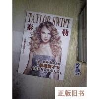 【二手旧书8成新_】泰勒斯威夫特欧美乡村音乐小天后写真集