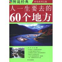 人一生要去的60个地方 陆芳,肖航 华文出版社【新华书店 品质保证】