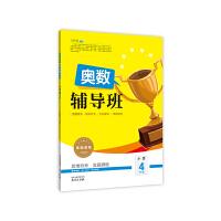 走向名校丛书・奥数辅导班・ 小学4年级 (上下全册奥数思维训练)