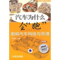 """(二手旧书9成新) 汽车为什么会""""跑""""图解汽车构造与原理"""