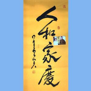台湾佛光山寺一二三任主持,中国国民党常务顾问,中央常务委员,国际佛光会世界总会会长释星云(人和家庆)