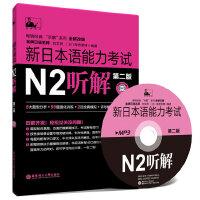新日本语能力考试N2听解(第2版)(附MP3光盘)