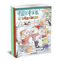 《中国儿童画报》(百变马丁小课堂+阅读与写作)2019年第一季度合订本