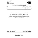 水电工程施工总布置设计规范(NB/T 35120-2018)