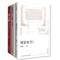 教育部统编《语文》八年级(下)指定用书(傅雷家书精编、给青年的十二封信、名人传)全三册