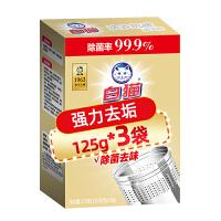 白猫洗衣机槽清洁剂清洗剂清理去垢除菌去味全自动滚筒内桶盒装 125g*3袋