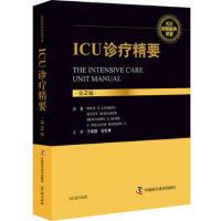 ICU诊疗精要(货号:W1) 9787504673701 中国科学技术出版社 (美) 保尔兰肯著威尔文化图书专营店