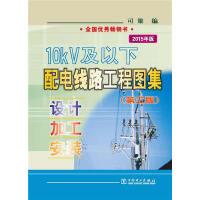10kV及以下配电线路工程图集(第三版)--设计・加工・安装