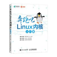 奔跑吧 Linux内核 入门篇